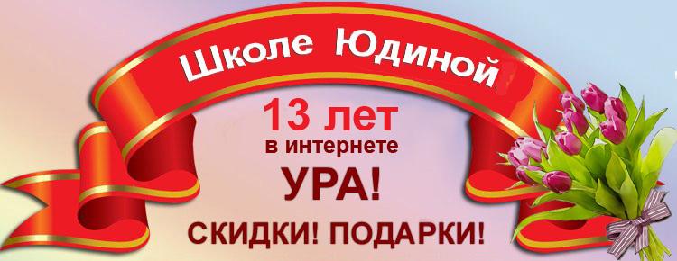 Акция в Школе Виктории Юдиной
