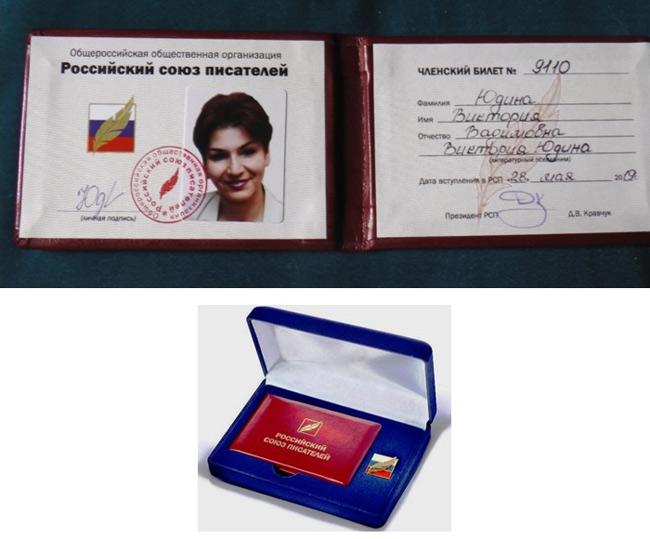 Виктория Юдина член Российского Союза Писателей