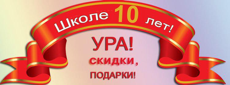 Юбилейная акция Школе Виктории Юдиной 10 лет