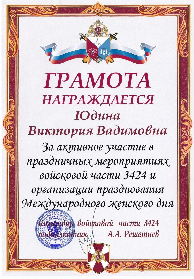 Грамота Виктории Юдиной За активное участие в праздничных мероприятиях