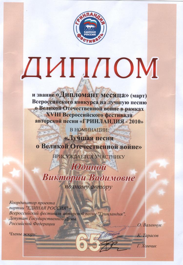 Грамота Виктории Юдиной За лучшую авторскую песню