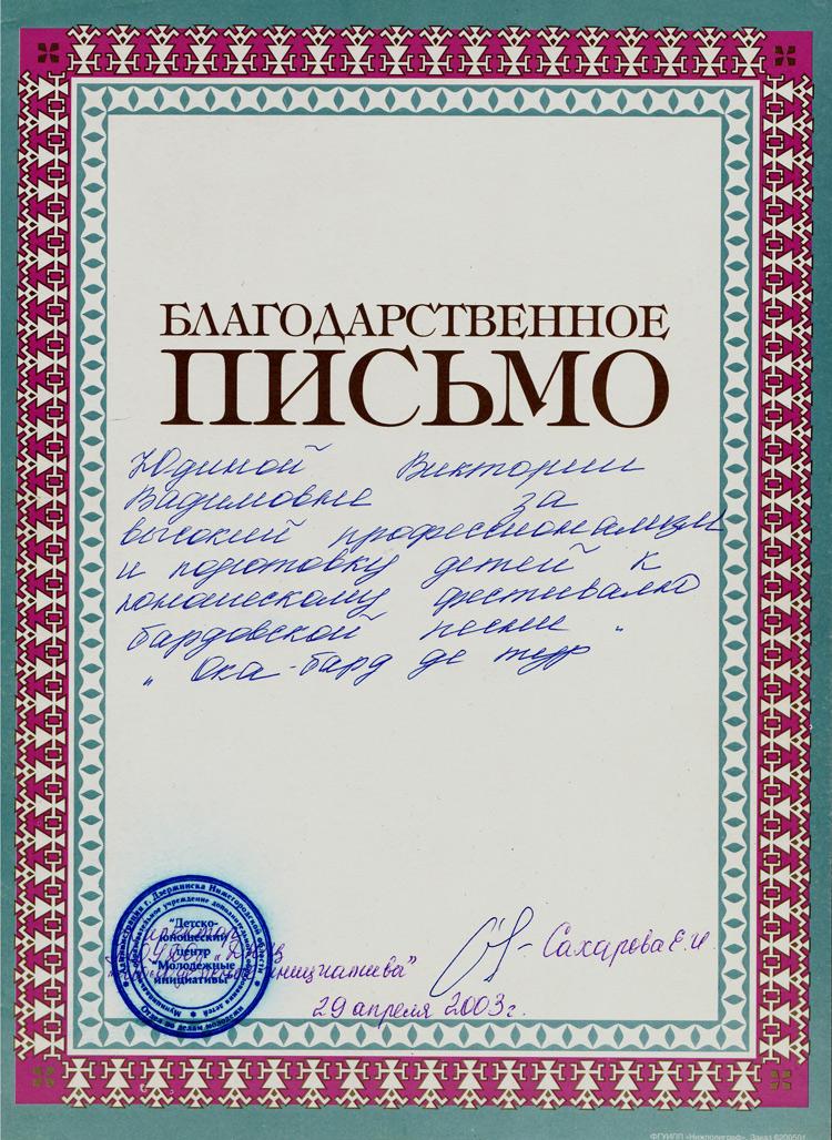 Благодарственное письмо Виктории Юдиной За высокий профессионализм