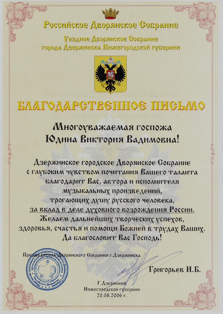 Благодарственное письмо Виктории Юдиной За вклад в дело духовного возрождения России